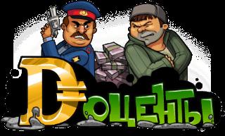 Доценты онлайн игра