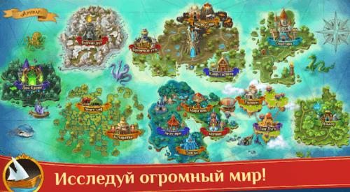 огромный игровой мир
