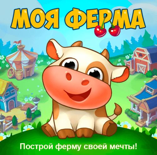 моя ферма онлайн игра