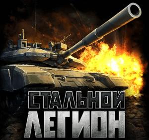 танки стальной легион онлайн игра