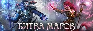 Битва Магов онлайн игра