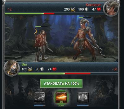битва магов враг козерог