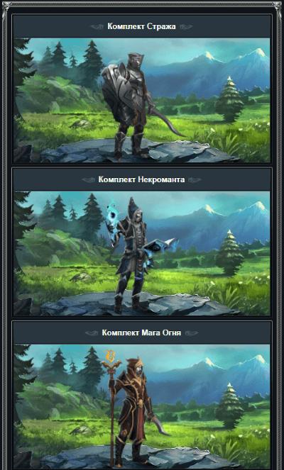 комплекты брони в битве магов