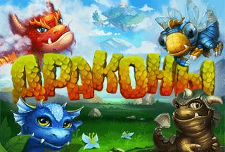 драконы онлайн игра