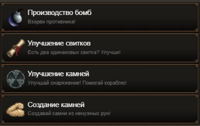 профессии в игре