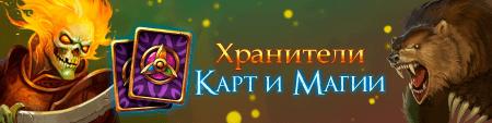 хранители карт и магии