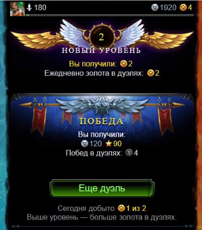 новый уровень и награда