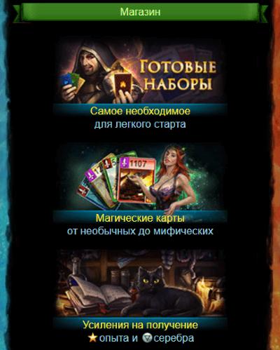 магазин магических карт