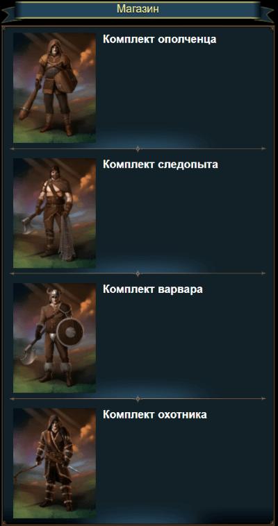 комплекты брони и оружия