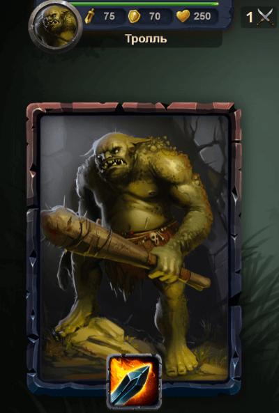 враг лесной тролль